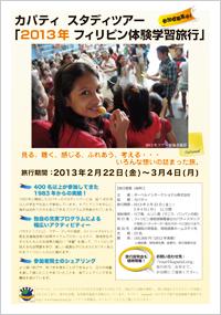 2013年フィリピン体験学習旅行(スタディツアー)参加者募集中